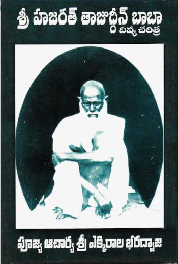 Sri Hazarath Tajuddin Baba   Saibharadwaja org